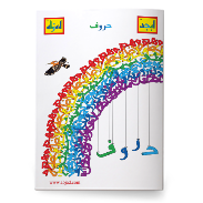 Abjad Letters Workbook