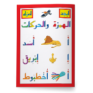 The Hamza and the Vowels Book