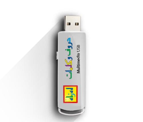 Abjad Letters & Words USB