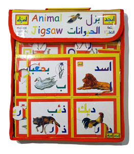 Giant Jigsaw (Animals )